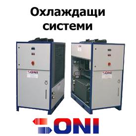 ohlajdashti-sistemi-oni-diltech-bg