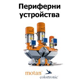 periferni-ustroistva-diltech-bg