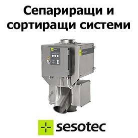separirashti-i-sortirashti-sistemi-bg