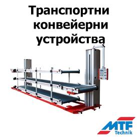 transportni-konveirni-ustroistva-diltech-bg